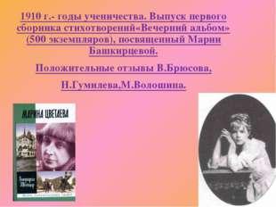 1910 г.- годы ученичества. Выпуск первого сборника стихотворений«Вечерний аль