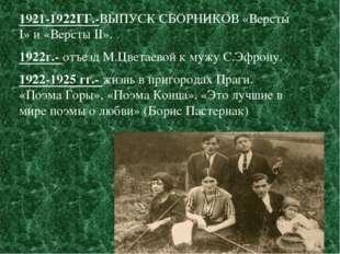 1921-1922ГГ.-ВЫПУСК СБОРНИКОВ «Версты I» и «Версты II». 1922г.- отъезд М.Цвет