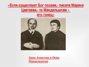 «Если существует Бог поэзии,- писала Марина Цветаева,- то Мандельштам – его г
