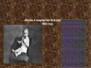 Жизнь и творчество М.И.Цветаевой! 1892 год Красною кистью Рябина зажглась. П