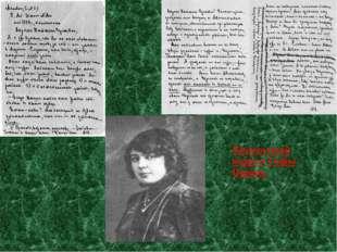 Письма своей подруге Софье Парнок.