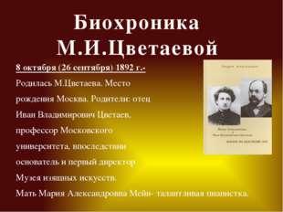8 октября (26 сентября) 1892 г.- Родилась М.Цветаева. Место рождения Москва.