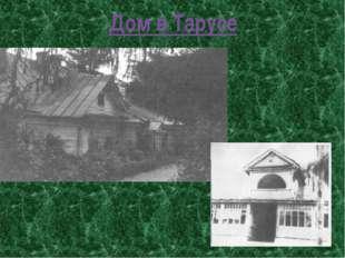 Дом в Тарусе