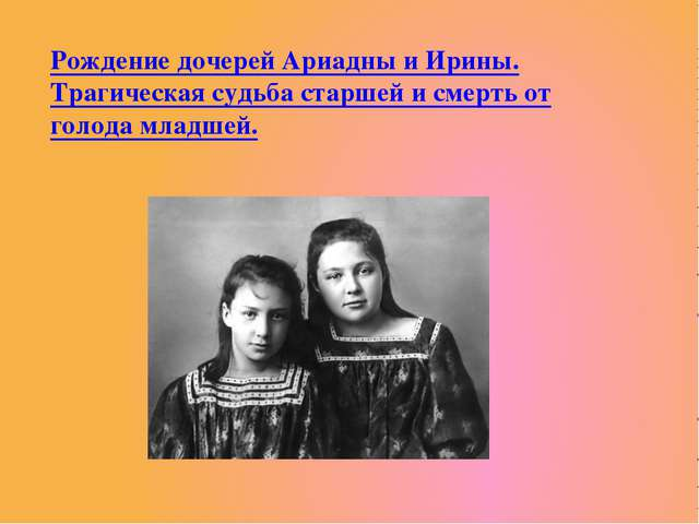 Рождение дочерей Ариадны и Ирины. Трагическая судьба старшей и смерть от голо...