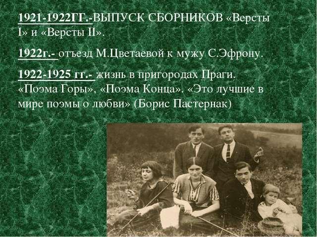 1921-1922ГГ.-ВЫПУСК СБОРНИКОВ «Версты I» и «Версты II». 1922г.- отъезд М.Цвет...