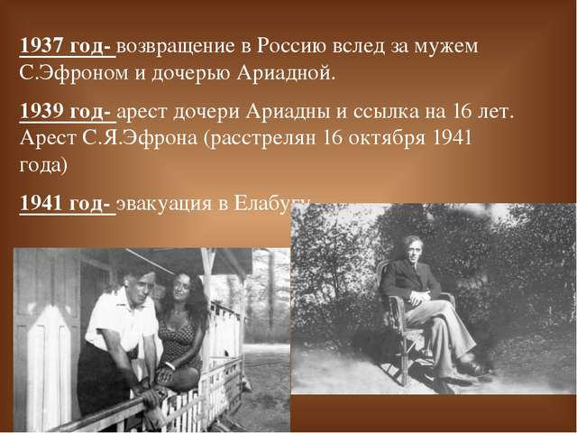 1937 год- возвращение в Россию вслед за мужем С.Эфроном и дочерью Ариадной. 1...