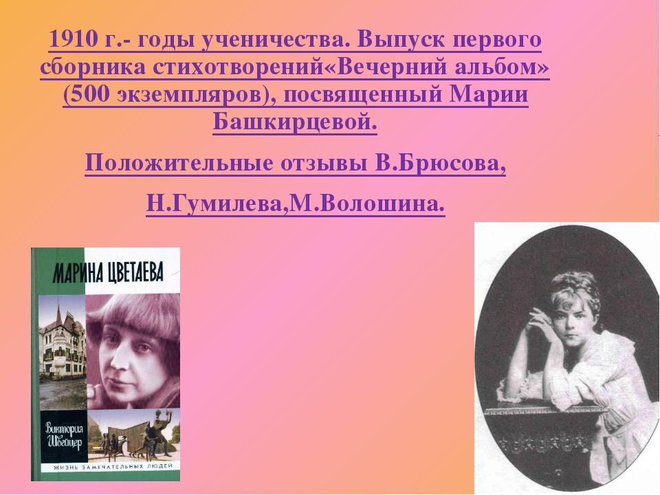 1910 г.- годы ученичества. Выпуск первого сборника стихотворений«Вечерний аль...