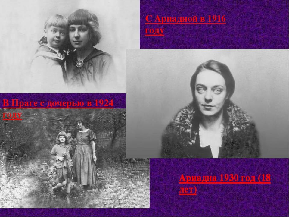 С Ариадной в 1916 году В Праге с дочерью в 1924 году Ариадна 1930 год (18 лет...