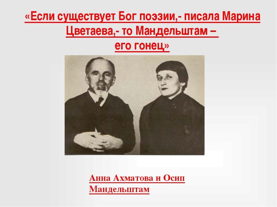 «Если существует Бог поэзии,- писала Марина Цветаева,- то Мандельштам – его г...