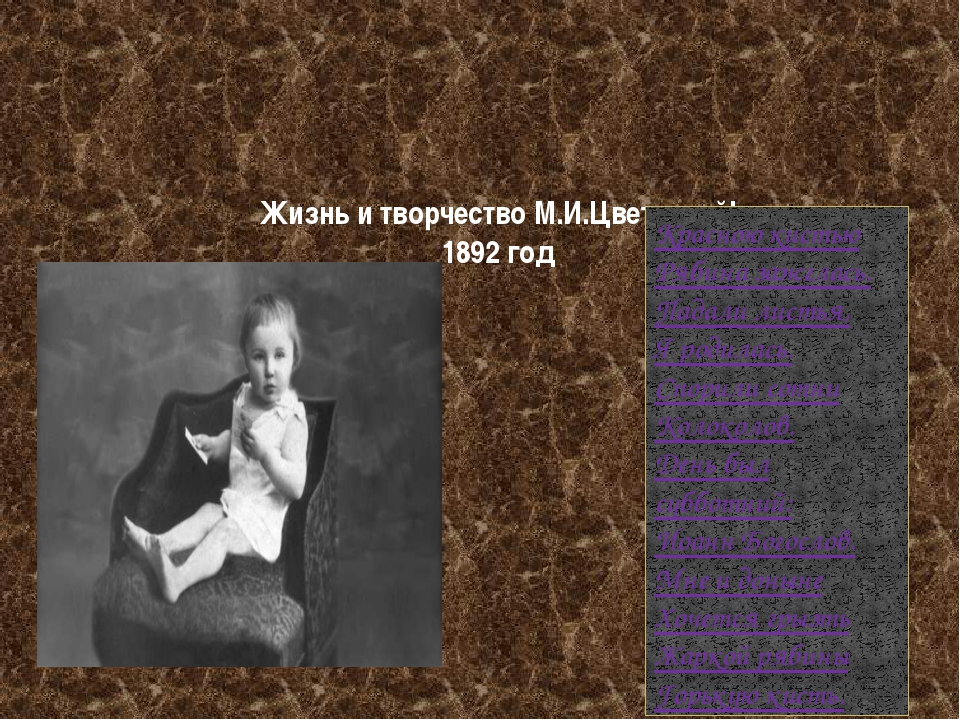 Жизнь и творчество М.И.Цветаевой! 1892 год Красною кистью Рябина зажглась. П...