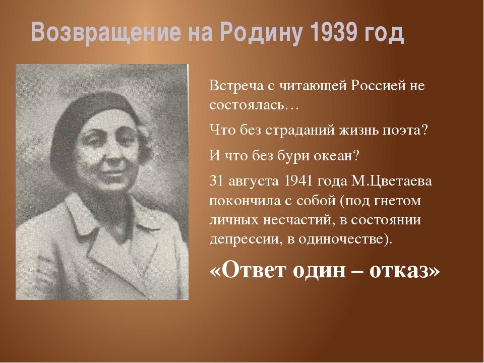 Возвращение на Родину 1939 год Встреча с читающей Россией не состоялась… Что...