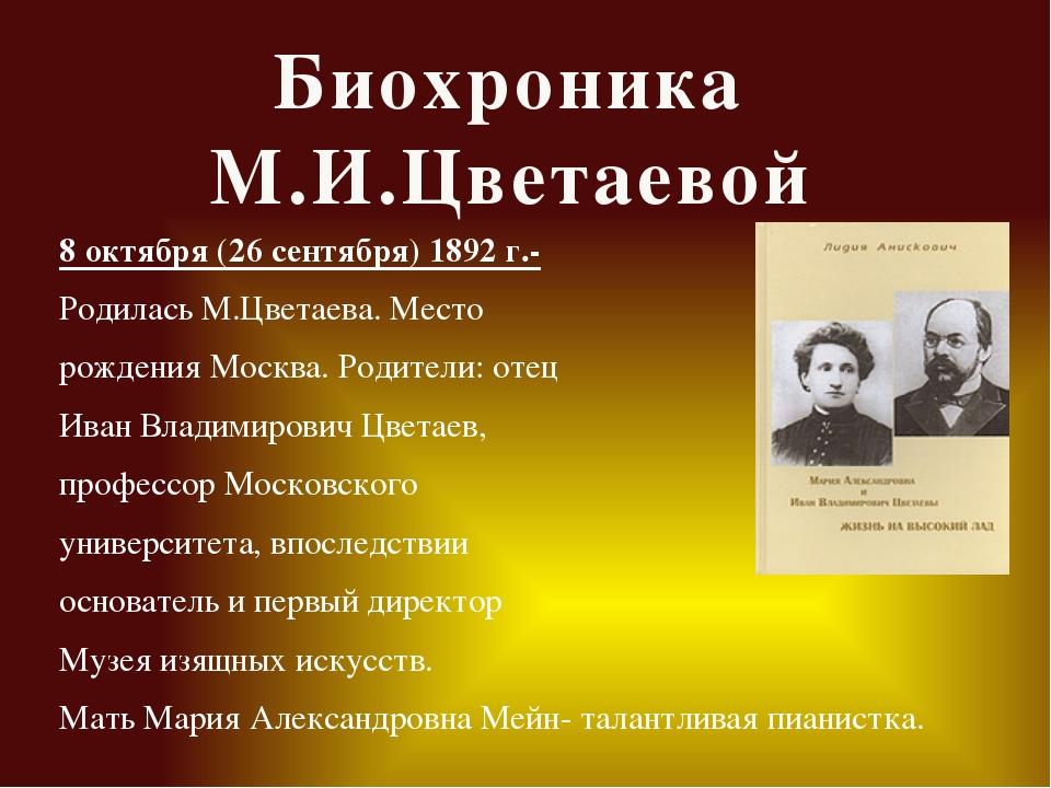 8 октября (26 сентября) 1892 г.- Родилась М.Цветаева. Место рождения Москва....