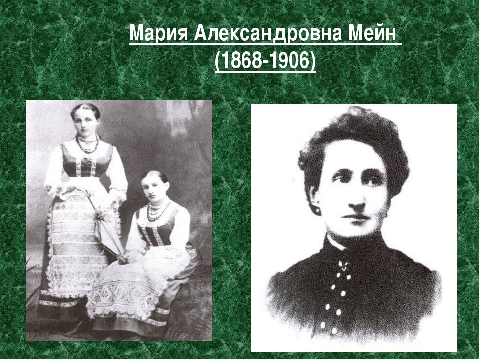 Мария Александровна Мейн (1868-1906)