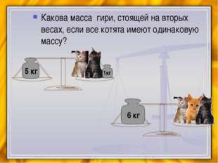 Какова масса гири, стоящей на вторых весах, если все котята имеют одинаковую