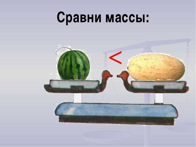 Сравни массы: <
