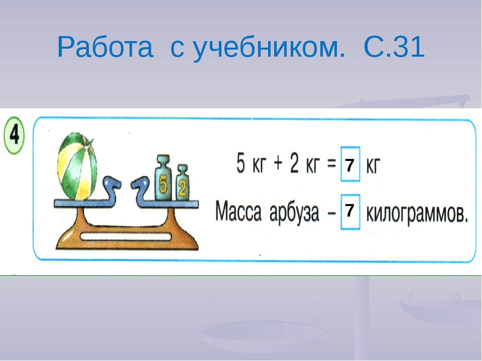Работа с учебником. С.31 7 7