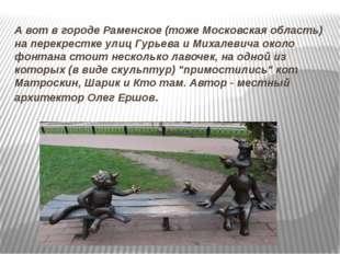 А вот в городе Раменское (тоже Московская область) на перекрестке улиц Гурьев