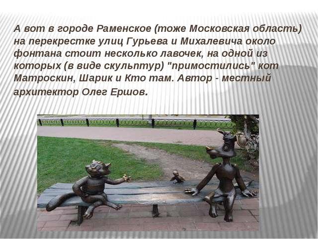 А вот в городе Раменское (тоже Московская область) на перекрестке улиц Гурьев...