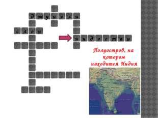 д н у ж г л и и о н л с н д о с т а н Полуостров, на котором находится Индия