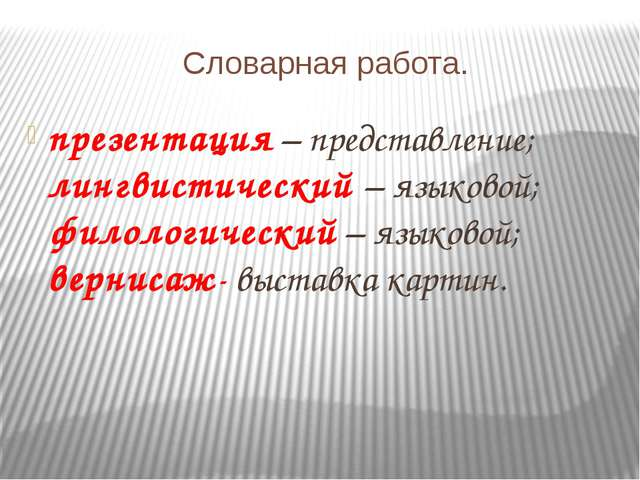 Словарная работа. презентация – представление; лингвистический – языковой; фи...