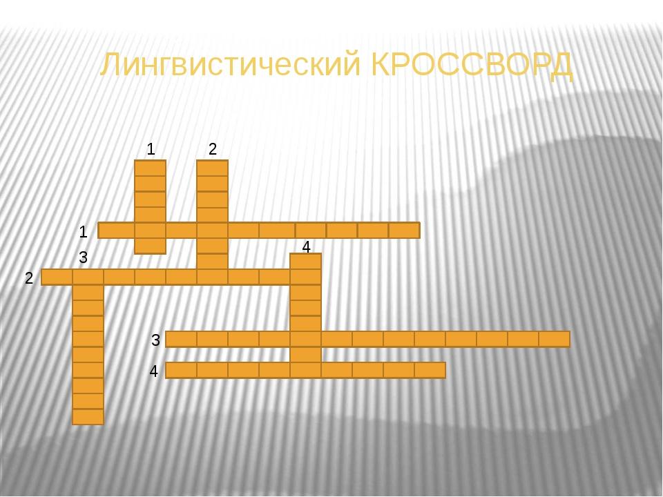 Лингвистический КРОССВОРД 1 2 1 2 3 4 3 4