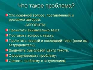 Что такое проблема? Это основной вопрос, поставленный и решаемы автором. АЛГО