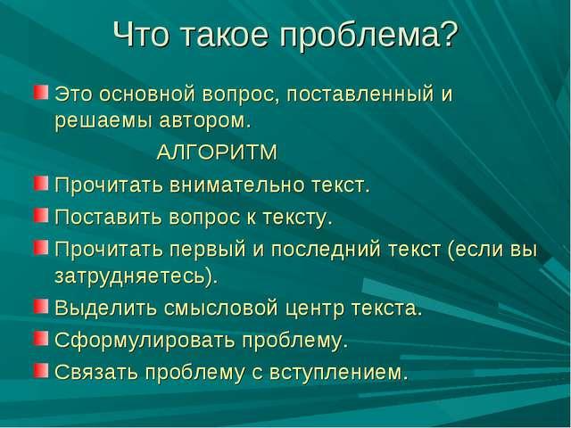 Что такое проблема? Это основной вопрос, поставленный и решаемы автором. АЛГО...