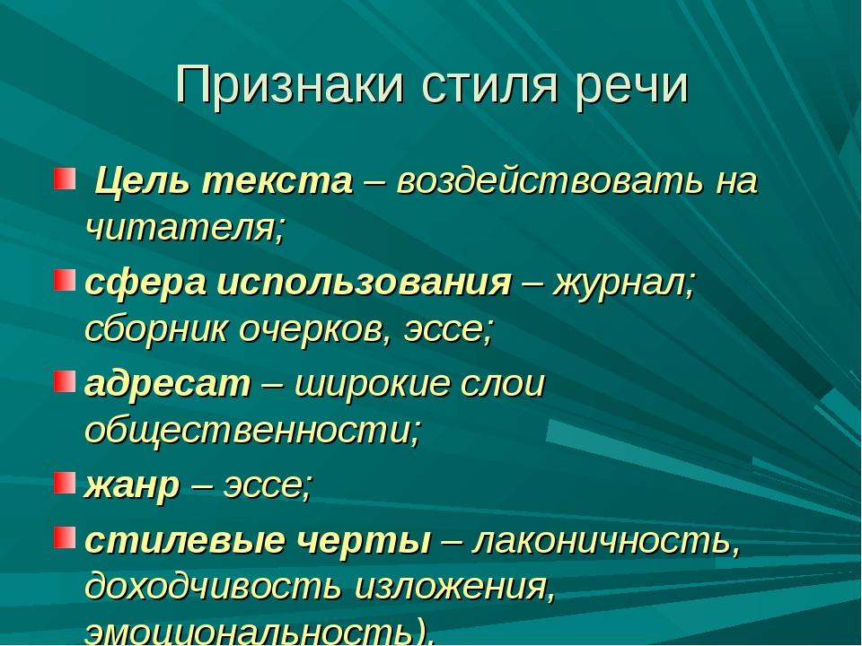 Признаки стиля речи Цель текста – воздействовать на читателя; сфера использов...