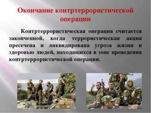Окончание контртеррористической операции Контртеррористическая операция счита