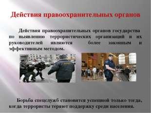 Действия правоохранительных органов Действия правоохранительных органов госуд