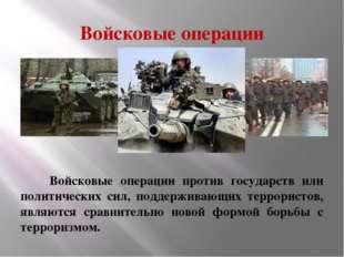 Войсковые операции Войсковые операции против государств или политических сил,