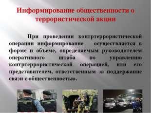 Информирование общественности о террористической акции При проведении контрте