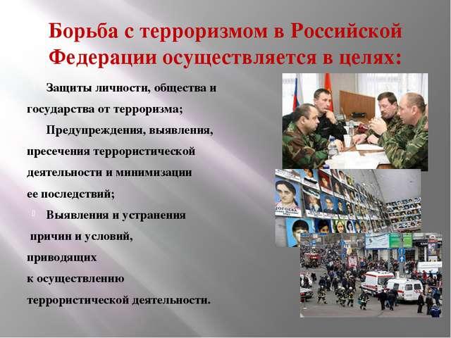 Борьба с терроризмом в Российской Федерации осуществляется в целях: Защиты ли...