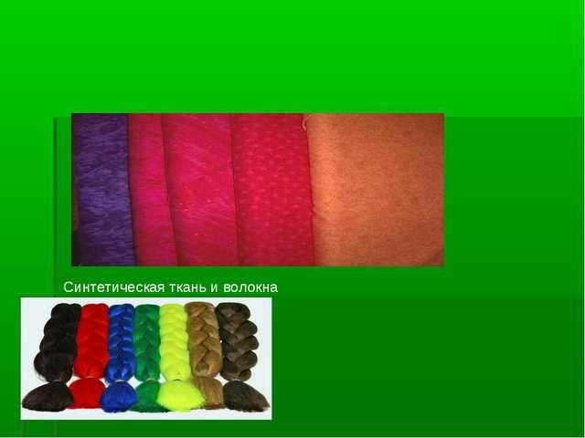 Синтетическая ткань и волокна