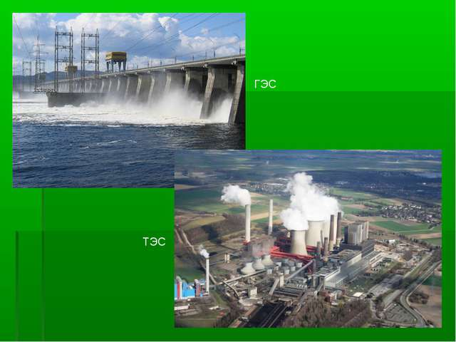 ТЭС ГЭС