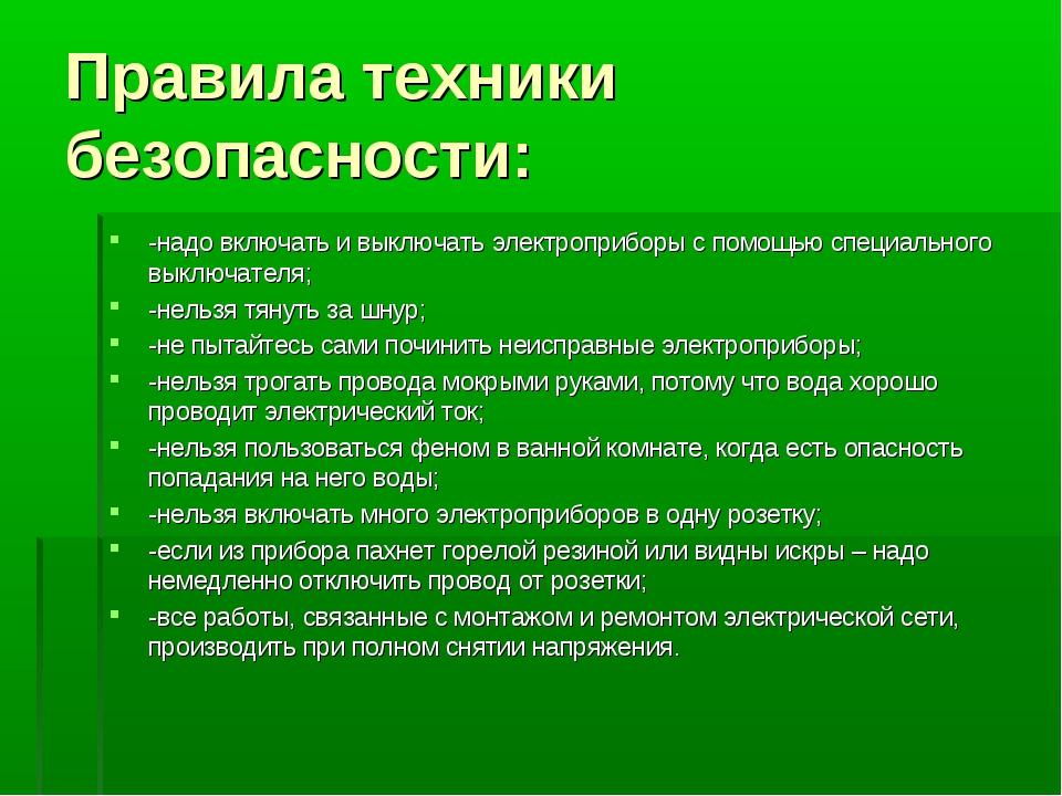 Правила техники безопасности: -надо включать и выключать электроприборы с пом...