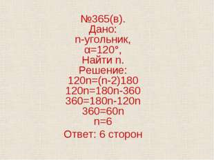 №365(в). Дано: n-угольник, α=120°, Найти n. Решение: 120n=(n-2)180 120n=180n-