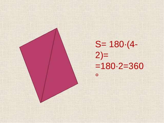 S= 180·(4-2)= =180·2=360°