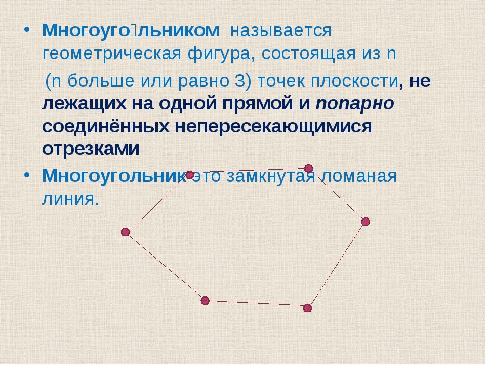 Многоуго́льником называется геометрическая фигура, состоящая из n (n больше...