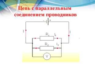 Цепь с параллельным соединением проводников