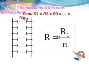 R1 Если R1 = R2 = R3 = … = Rn Пример параллельного соединения: потребители в
