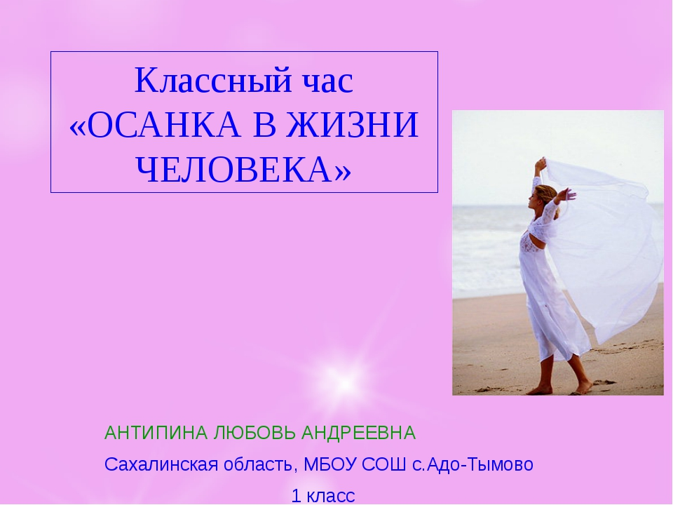 Классный час «ОСАНКА В ЖИЗНИ ЧЕЛОВЕКА» АНТИПИНА ЛЮБОВЬ АНДРЕЕВНА Сахалинская...