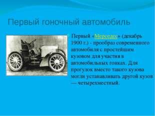 Первый гоночный автомобиль Первый «Мерседес» (декабрь 1900 г.) - прообраз сов