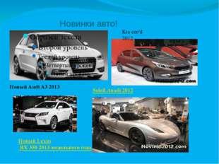 Новинки авто! Новый Audi A3 2013 Kia cee'd 2012 Soleil Anadi 2012 n Новый Lex