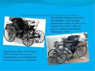 Первый четырехколесный автомобиль «Бенц». Несмотря на непритязательность ко