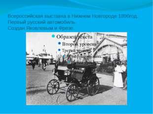 Всероссийская выставка в Нижнем Новгороде 1896год. Первый русский автомобиль.