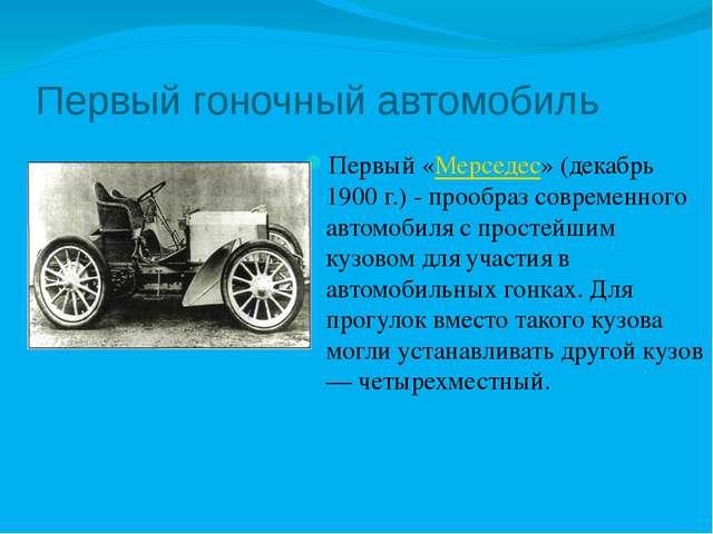 Первый гоночный автомобиль Первый «Мерседес» (декабрь 1900 г.) - прообраз сов...