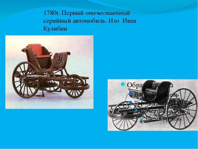 1780г. Первый отечественный серийный автомобиль. Изо Иван Кулибин