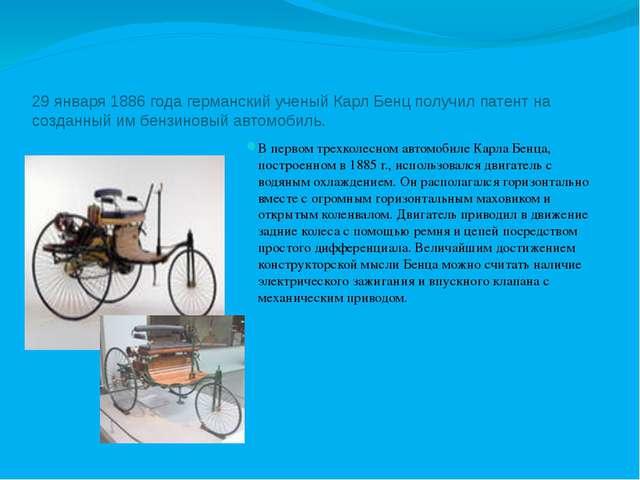 29 января 1886 года германский ученый Карл Бенц получил патент на созданный...