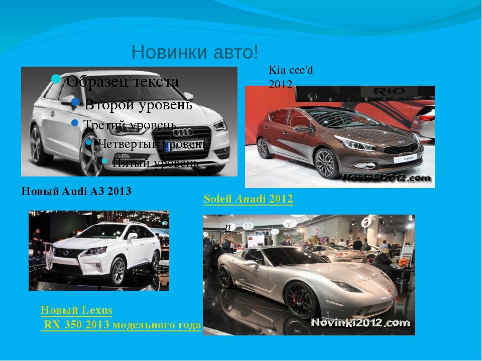 Новинки авто! Новый Audi A3 2013 Kia cee'd 2012 Soleil Anadi 2012 n Новый Lex...